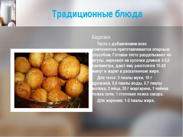 Традиционные блюда Баурсаки Тесто с добавлением всех компонентов приготавлива...