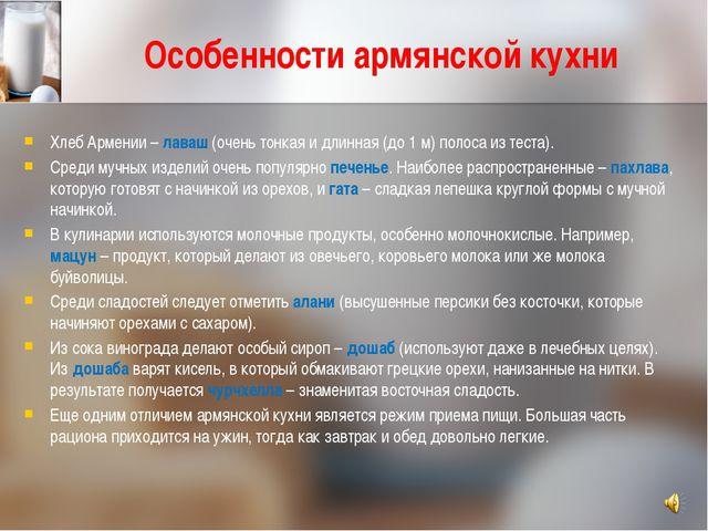 Особенности армянской кухни Хлеб Армении – лаваш (очень тонкая и длинная (до...