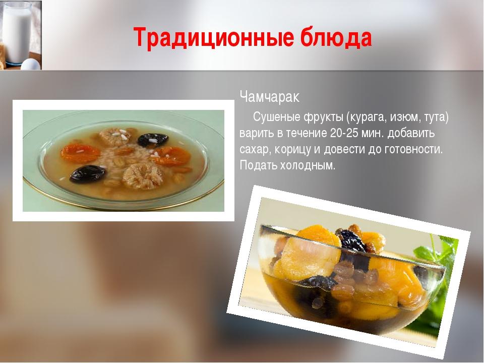 Чамчарак Сушеные фрукты (курага, изюм, тута) варить в течение 20-25 мин. доба...