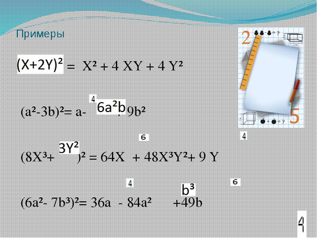 Примеры = X² + 4 XY + 4 Y² (a²-3b)²= a- + 9b² (8X³+ )² = 64X + 48X³Y²+ 9 Y (6...