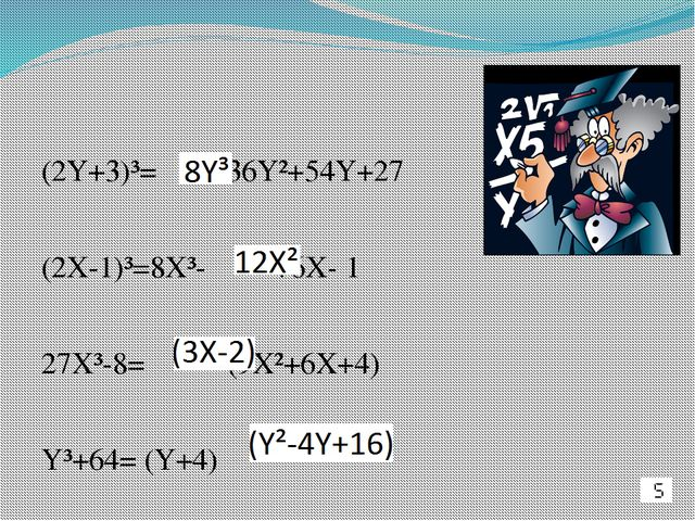 (2Y+3)³= +36Y²+54Y+27 (2X-1)³=8X³- +6X- 1 27X³-8= (9X²+6X+4) Y³+64= (Y+4)