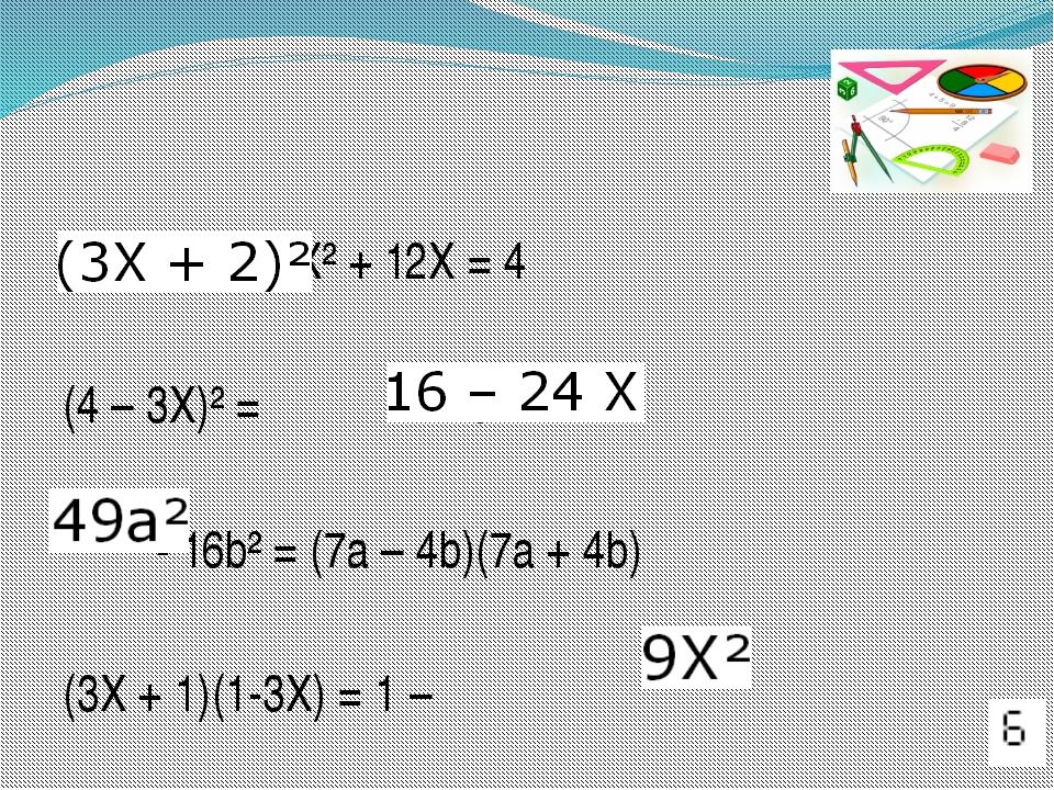 = 9 X² + 12X = 4 (4 – 3X)² = + 9X² - 16b² = (7a – 4b)(7a + 4b) (3X + 1)(1-3X...