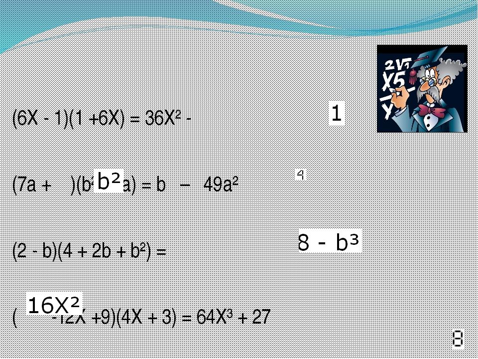 (6X - 1)(1 +6X) = 36X² - (7a + )(b² - 7a) = b – 49a² (2 - b)(4 + 2b + b²) =...