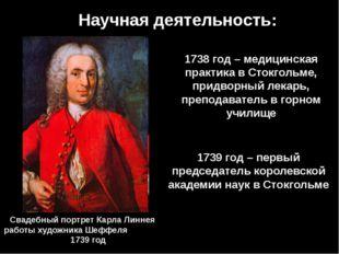 Научная деятельность: 1738 год – медицинская практика в Стокгольме, придворны