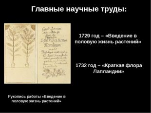 Главные научные труды: 1729 год – «Введение в половую жизнь растений» Рукопис