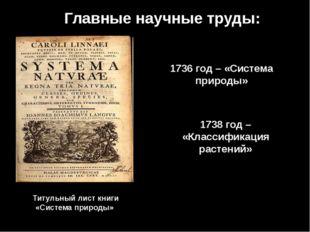 Главные научные труды: 1736 год – «Система природы» Титульный лист книги «Сис