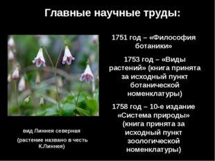 Главные научные труды: 1751 год – «Философия ботаники» вид Линнея северная (р