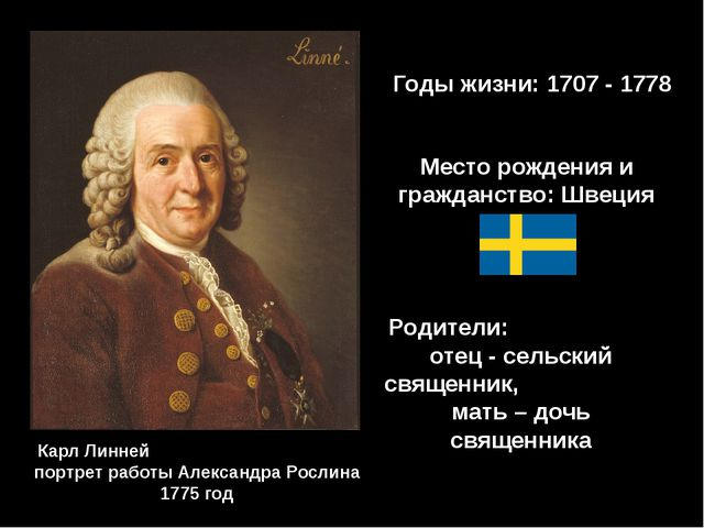 Годы жизни: 1707 - 1778 Место рождения и гражданство: Швеция Родители: отец -...