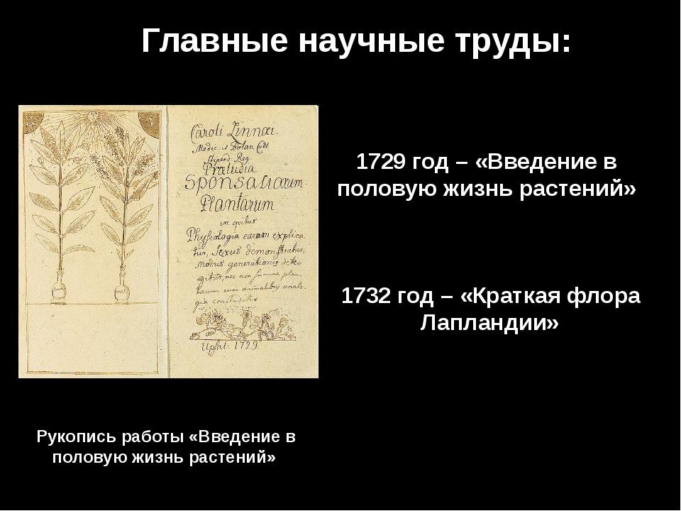 Главные научные труды: 1729 год – «Введение в половую жизнь растений» Рукопис...