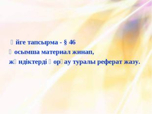 Үйге тапсырма - § 46 Қосымша материал жинап, жәндіктерді қорғау туралы рефер