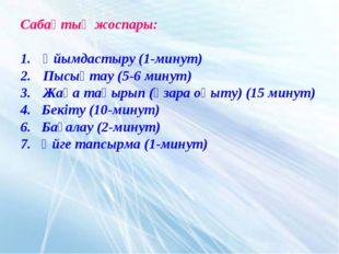 Сабақтың жоспары: Ұйымдастыру (1-минут) Пысықтау (5-6 минут) Жаңа тақырып (өз