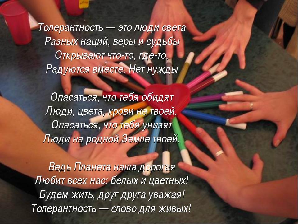 Толерантность — это люди света Разных наций, веры и судьбы Открывают что-то,...