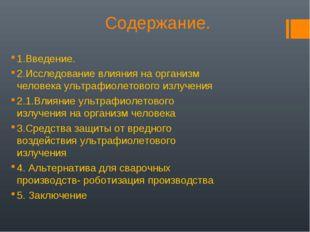Содержание. 1.Введение. 2.Исследование влияния на организм человека ультрафио
