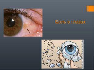 Боль в глазах