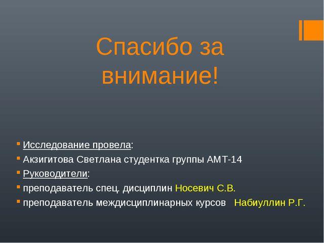 Спасибо за внимание! Исследование провела: Акзигитова Светлана студентка груп...