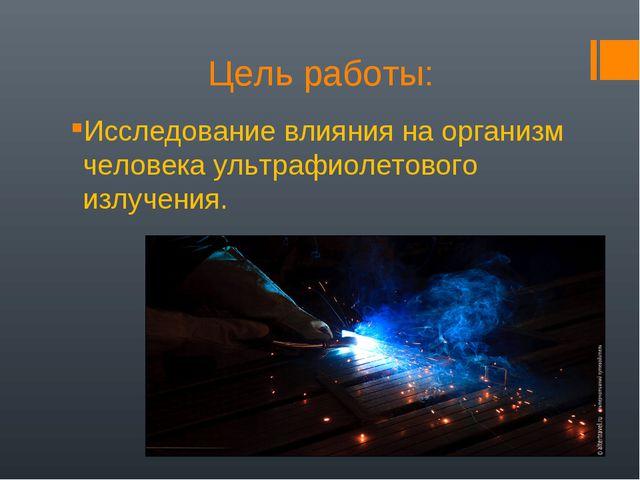 Цель работы: Исследование влияния на организм человека ультрафиолетового излу...