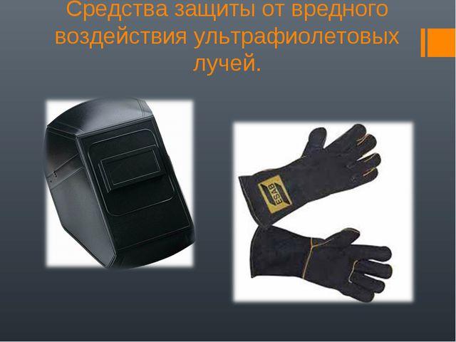Средства защиты от вредного воздействия ультрафиолетовых лучей.