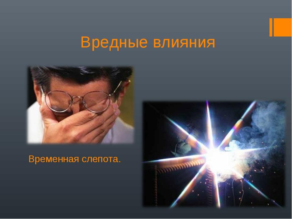 Вредные влияния Временная слепота.