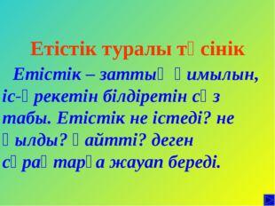 Етістік туралы түсінік Етістік – заттың қимылын, іс-әрекетін білдіретін сөз т