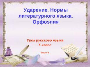 Ударение. Нормы литературного языка. Орфоэпия Урок русского языка 5 класс Елк