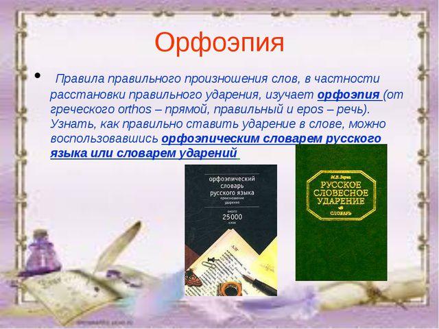 Орфоэпия Правила правильного произношения слов, в частности расстановки прави...