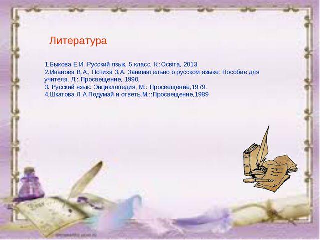 Литература 1.Быкова Е.И. Русский язык, 5 класс, К.:Освіта, 2013 2.Иванова В....