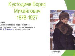 Кустодиев Борис Михайлович 1878-1927 Автопортрет. Русский художник. Борис Мих