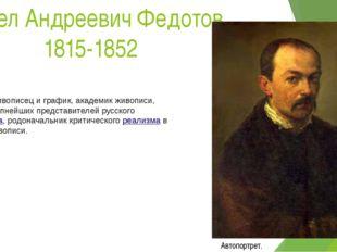 Павел Андреевич Федотов 1815-1852 Автопортрет. Русский живописец и график, а
