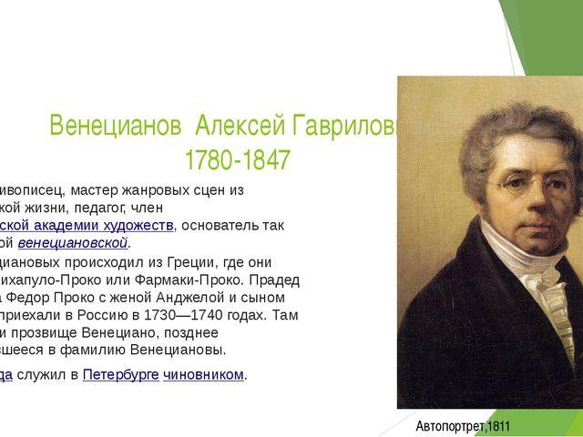 Венецианов Алексей Гаврилович 1780-1847 Русский живописец, мастер жанровых с...
