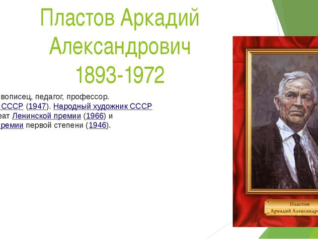 Пластов Аркадий Александрович 1893-1972 Советский живописец, педагог, професс...
