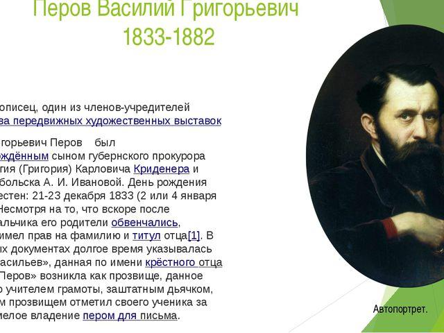 Перов Василий Григорьевич 1833-1882 Автопортрет. Русский живописец, один из ч...