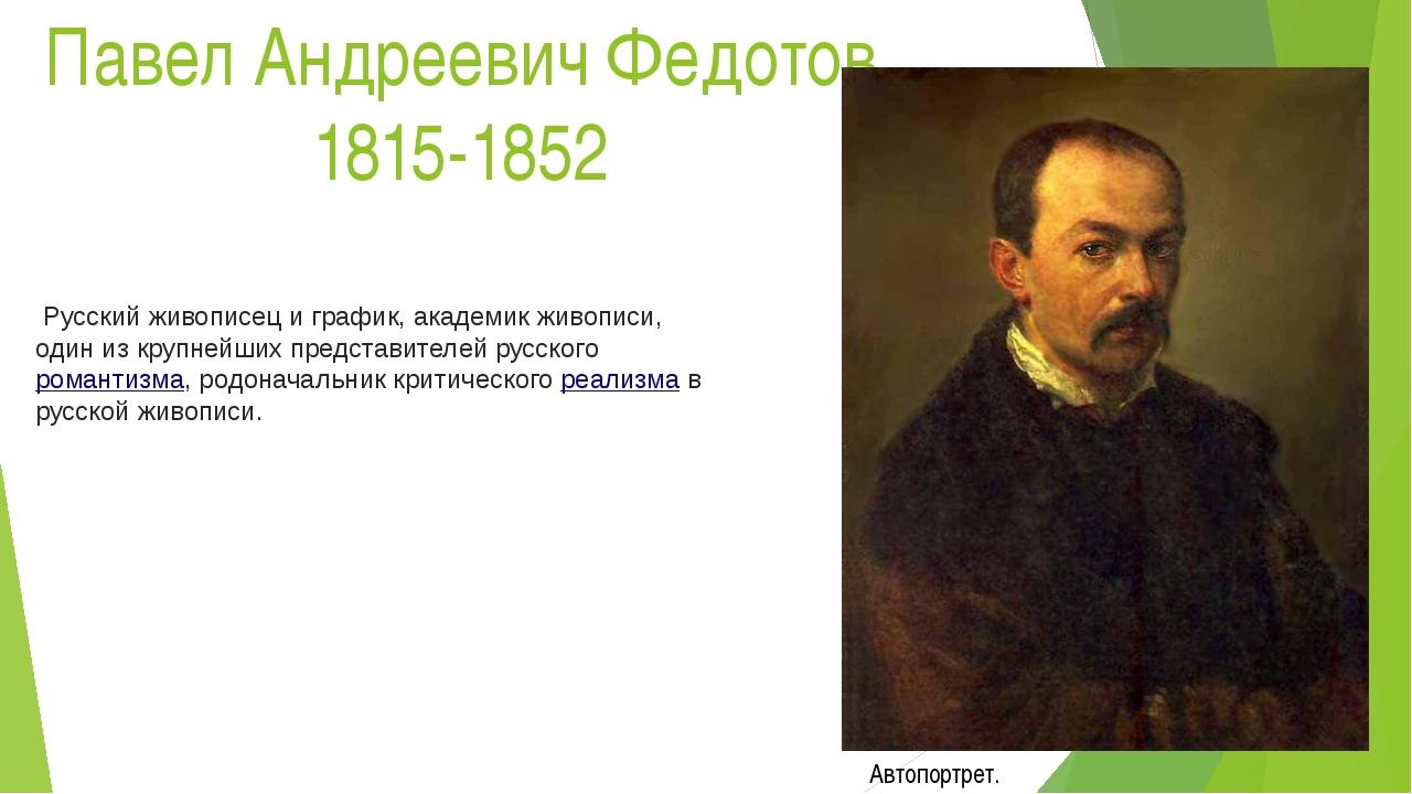 Павел Андреевич Федотов 1815-1852 Автопортрет. Русский живописец и график, а...