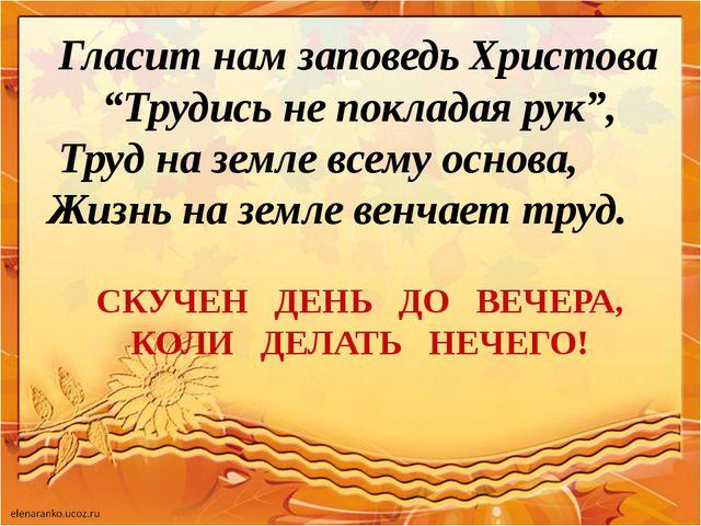 "Гласит нам заповедь Христова ""Трудись не покладая рук"", Труд на земле всему..."