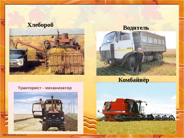 Комбайнёр Водитель Хлебороб Хлебороб