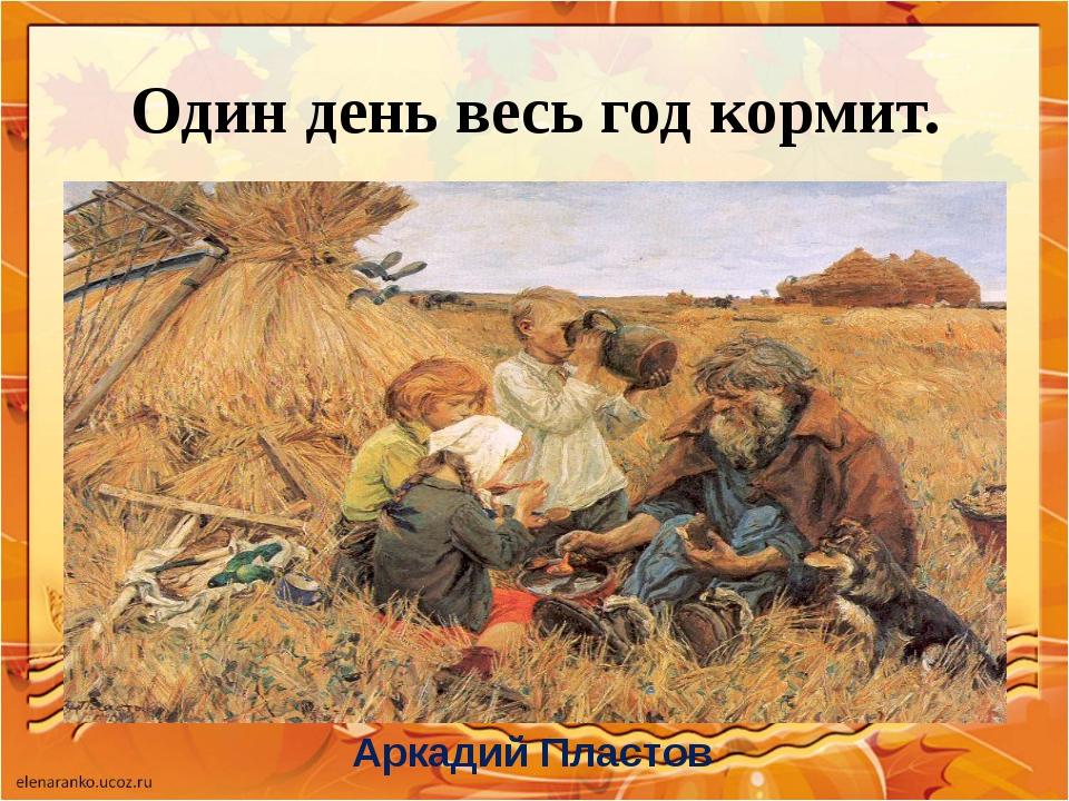 Один день весь год кормит. Аркадий Пластов