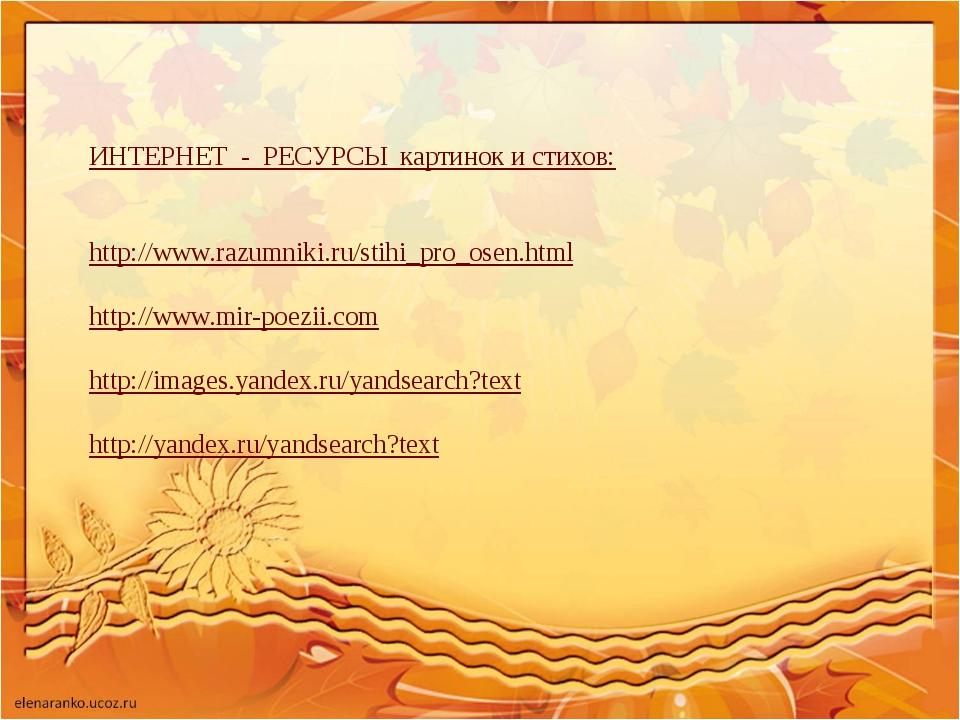 ИНТЕРНЕТ - РЕСУРСЫ картинок и стихов: http://www.razumniki.ru/stihi_pro_osen....