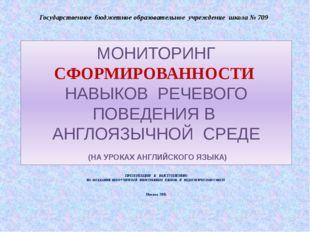 МОНИТОРИНГ СФОРМИРОВАННОСТИ НАВЫКОВ РЕЧЕВОГО ПОВЕДЕНИЯ В АНГЛОЯЗЫЧНОЙ СРЕДЕ (