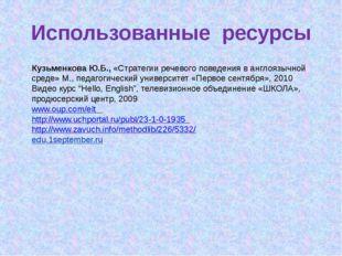 Использованные ресурсы Кузьменкова Ю.Б., «Стратегии речевого поведения в англ