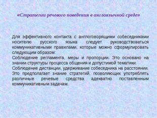 Для эффективного контакта с англоговорящими собеседниками носителю русского я