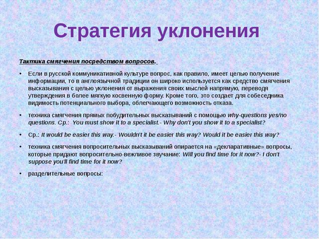 Стратегия уклонения Тактика смягчения посредством вопросов. Если в русской ко...