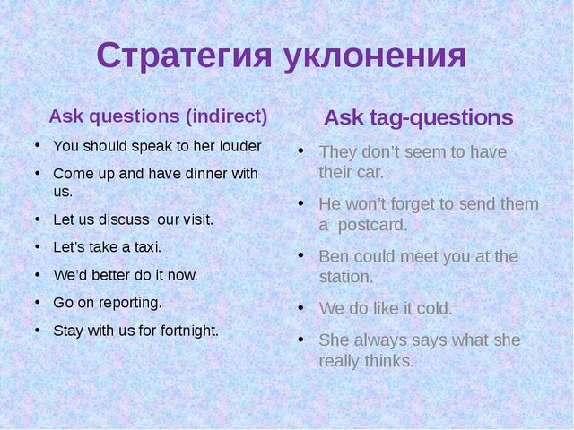 Стратегия уклонения Ask questions (indirect) You should speak to her louder C...