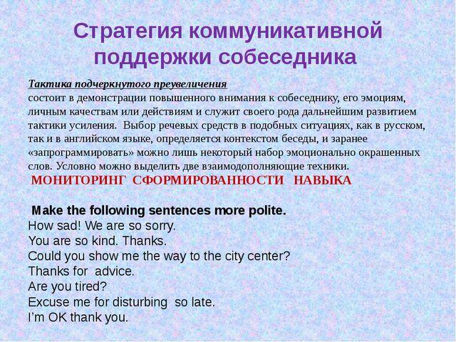 Стратегия коммуникативной поддержки собеседника Тактика подчеркнутого преувел...