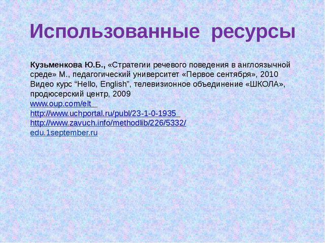 Использованные ресурсы Кузьменкова Ю.Б., «Стратегии речевого поведения в англ...