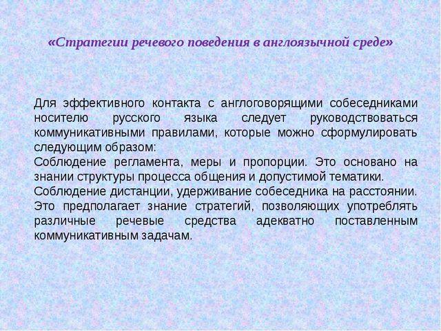 Для эффективного контакта с англоговорящими собеседниками носителю русского я...