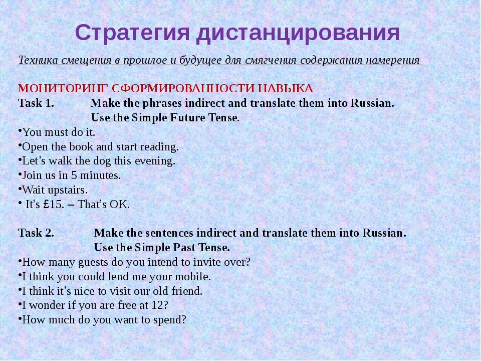Стратегия дистанцирования Техника смещения в прошлое и будущее для смягчения...