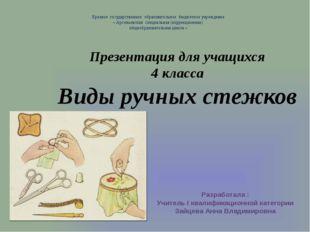Краевое государственное образовательное бюджетное учреждение « Арсеньевская с