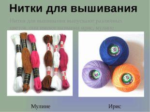 Мулине Ирис Нитки для вышивания выпускают различных цветов, они имеют назван