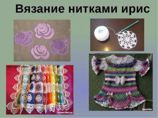 Вязание нитками ирис