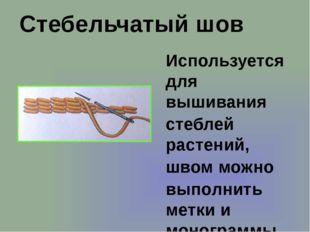Используется для вышивания стеблей растений, швом можно выполнить метки и мон