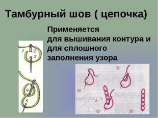 Применяется для вышивания контура и для сплошного заполнения узора Тамбурный